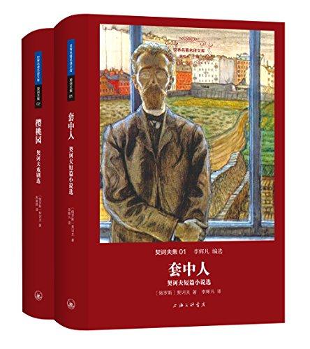 契诃夫集(套装共2册)