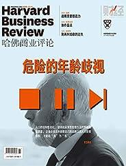 危险的年龄歧视(《哈佛商业评论》2019年第4期/全12期)