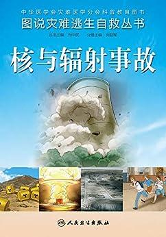 """""""图说灾难逃生自救丛书 核与辐射事故"""",作者:[刘励军]"""