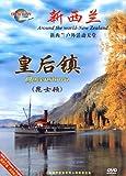 新西兰•皇后镇(DVD)