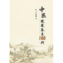 中医健康养生100问