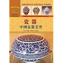 瓷器:中国瓷器美誉