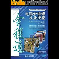 电磁炉维修从业技能全程通 (电子产品维修从业技能全程通丛书)