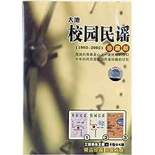 校园民谣珍藏版 1993-2002(3CD+1VCD)