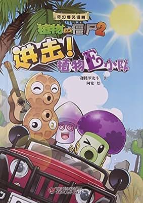 进击植物E小队/奇幻爆笑漫画植物大战僵尸2.pdf