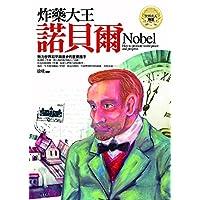 炸藥大王-諾貝爾 (Traditional_chinese Edition)