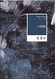 张爱玲:小团圆(张爱玲神秘的小说遗稿,浓缩毕生心血的杰作)