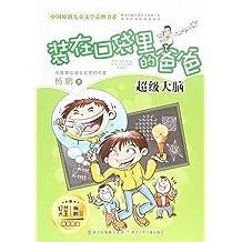 装在口袋里的爸爸(超级大脑)/中国原创儿童文学品牌书系