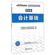 中公会计·(2017)会计从业资格无纸化考试辅导教材:会计基础(中公版)