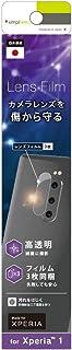Xperia 1 镜头保护膜 3片套装 光泽 TR-XP1-PL-CC