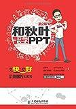 和秋叶一起学PPT:又快又好打造说服力幻灯片(第2版)