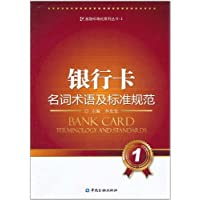 银行卡名词术语及标准规范