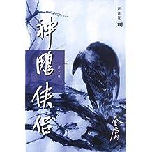 金庸作品集:神雕侠侣(第三卷)(新修版)