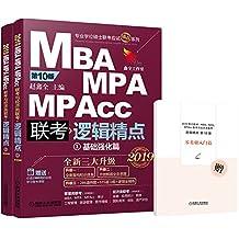 """(2019)机工版精点教材MBA/MPA/MPAcc联考与经济类联考逻辑精点(第10版)(套装共2册)(附价值1980元全程学习备考课程&""""零基础入门篇""""手册)"""
