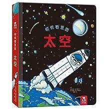 偷偷看里面第二辑:太空