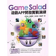 GameSalad遊戲APP開發實戰演練