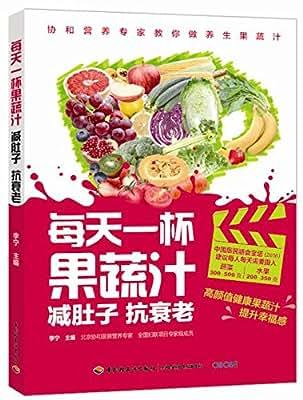 每天一杯果蔬汁:减肚子,抗衰老.pdf