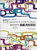 创新者的基因