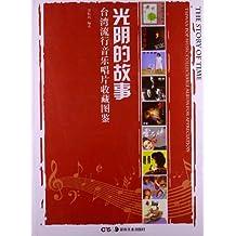 光阴的故事:台湾流行音乐唱片收藏图鉴