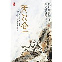 瑞鸣•天人合一(完全室外录音民乐清新之作 CD)