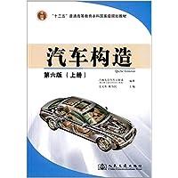 """""""十二五""""普通高等教育本科国家级规划教材:汽车构造(上册)(第六版)"""