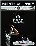 吸毒人群:回归社会路漫漫  香港凤凰周刊精选故事