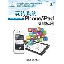 玩转我的iPhone/iPad炫酷应用 (苹果开发与应用系列)
