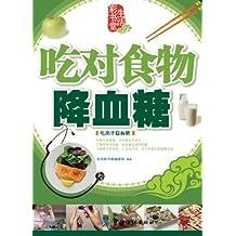 吃对食物降血糖 (生活彩书堂)