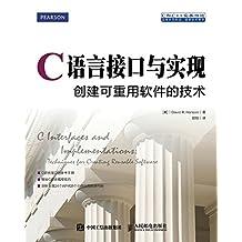 C语言接口与实现:创建可重用软件的技术(异步图书)