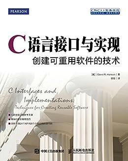 """C语言接口与实现:创建可重用软件的技术(异步图书)"",作者:[戴维 R.汉森(David R. Hanson), 郭旭]"