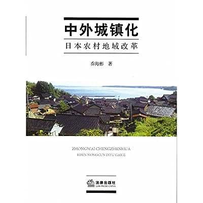 中外城镇化:日本农村地域改革.pdf