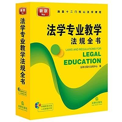 法学专业教学法规全书.pdf