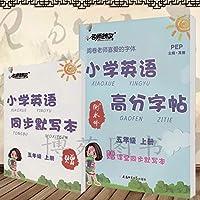 名师特攻 小学英语高分字帖 四年级上册 PEP版 小学英语4年级 衡水体 高分字帖 赠课堂同步默写本