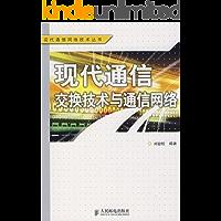 现代通信交换技术与通信网络 (现代通信网络技术丛书)