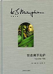 情迷佛罗伦萨【上海译文出品!爱的最高形式,是接纳;毛姆令人拍案叫绝的言情侦探小说】 (毛姆文集)