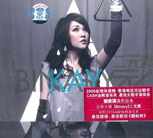 谢安琪:二元素(CD)