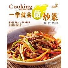 一学就会做炒菜 (一学就会烹饪丛书)