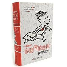 小淘气尼古拉绝版故事(典藏版)