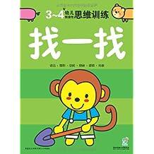 幼儿创造性思维训练:找一找(3-4岁)