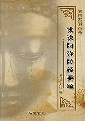 佛说阿弥陀经要解.pdf