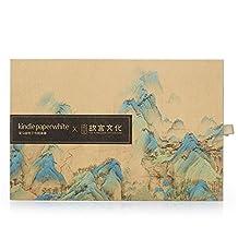 Kindle Paperwhite X 故宫文化定制包装礼盒-千里江山