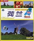 郁金香花园 荷兰假日之旅(VCD)
