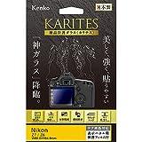 Kenko 液晶保护玻璃 KARITES 厚度0.21mm 采用AR涂层 圆角加工 日本制造 Nikon.