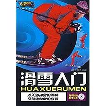 滑雪入门 (时尚休闲运动系列丛书)