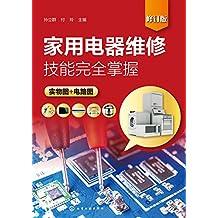 家用电器维修技能完全掌握(第二版)