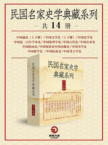民国名家史学典藏系列(共14册)