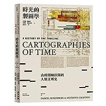 【中商原版】时光的制图学 有时间轴拉开的人类文明史 港台原版 時光的製圖學 丹尼尔罗森堡 台湾梦田 世界文化史
