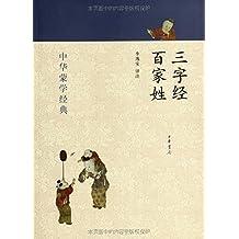 中华蒙学经典:三字经·百家姓