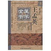 王孟英医学全书