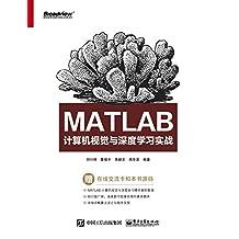 MATLAB计算机视觉与深度学习实战
